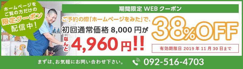 期間限定WEBクーポン