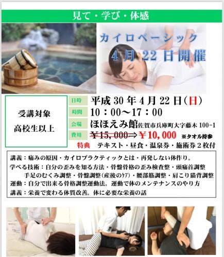 カイロプラクティック教室in佐賀