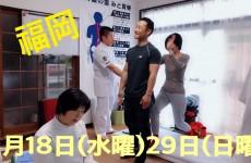 骨盤教室開催in福岡☆