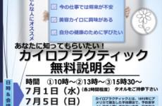 体験施術付き☆【カイロプラクティック無料説明会】