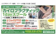 2/27号サンデー福岡に掲載 カイロプラクティック1dayスクール